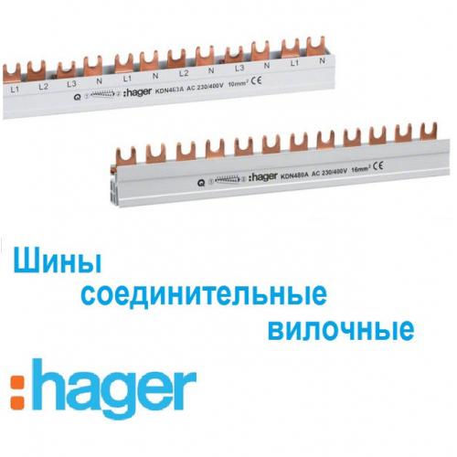 Шины соединительные HAGER