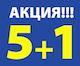 АКЦИЯ 5+1 Каждая шестая розетка добавляется в корзине- в подарок!