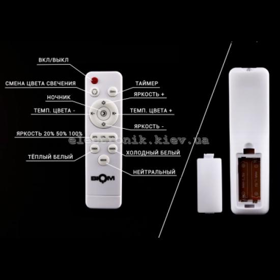 LED светильник с пультом управления BIOM 50W 3000-6000K 80Lm/W