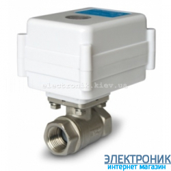 Кран с электроприводом Neptun AquaControl 220V 15 мм (1/2'')