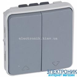 Переключатель двухклавишный для управления жалюзи 10A Серый Legrand Plexo ip55