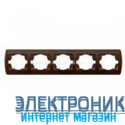 Рамка 5 поста античный орех EL-BI Zirve Woodline