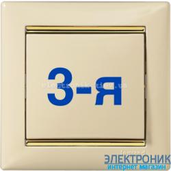 Рамка трехпостовая Legrand Valena (слоновая кость/золотой штрих)