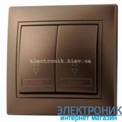 Выключатель двойной проходной  Mira светло-коричневая перламутр (шт.)