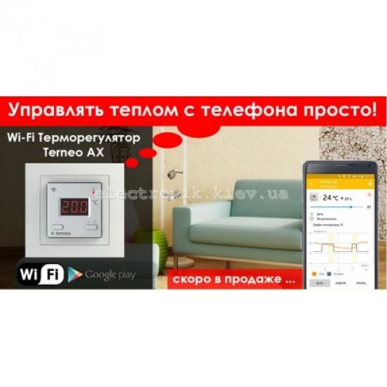 Цифровой терморегулятор для теплого пола Terneo ax (WI-FI)
